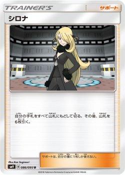 【ポケモンカードゲーム】[サポート]シロナ【U】SM9