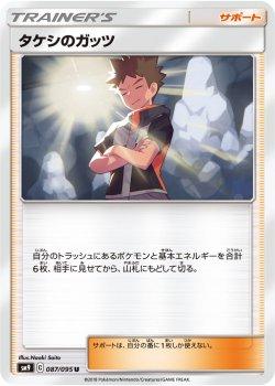 【ポケモンカードゲーム】[サポート]タケシのガッツ【U】SM9