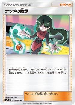 【ポケモンカードゲーム】[サポート]ナツメの暗示【U】SM9