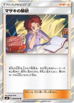 【ポケモンカードゲーム】[サポート]マサキの解析【R】SM9