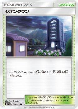 【ポケモンカードゲーム】[スタジアム]シオンタウン【U】SM9