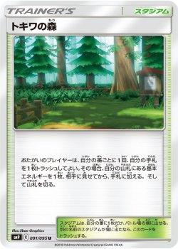 【ポケモンカードゲーム】[スタジアム]トキワの森【U】SM9