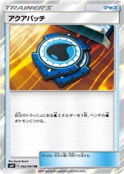 【ポケモンカードゲーム】[グッズ]アクアパッチ【TR】SM9