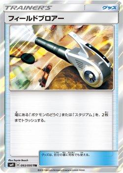 【ポケモンカードゲーム】[グッズ]フィールドブロアー【TR】SM9