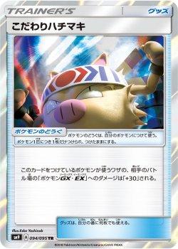 【ポケモンカードゲーム】[グッズ]こだわりハチマキ【TR】SM9