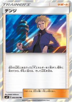 【ポケモンカードゲーム】[サポート]デンジ【TR】SM9