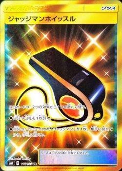 【ポケモンカードゲーム】[グッズ]ジャッジマンホイッスル【UR】SM9