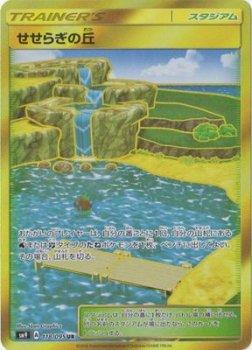 【ポケモンカードゲーム】[スタジアム]せせらぎの丘【UR】SM9
