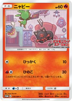 【ポケモンカードゲーム】ニャビー 【PROMO】 259/SM-P