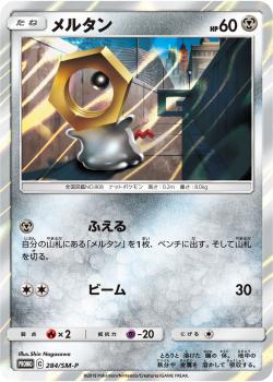 【ポケモンカードゲーム】メルタン 【PROMO】 284/SM-P