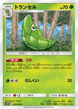 【ポケモンカードゲーム】トランセル【C】SM9b