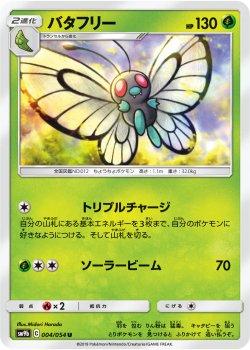 【ポケモンカードゲーム】バタフリー【U】SM9b