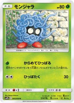 【ポケモンカードゲーム】モンジャラ【C】SM9b