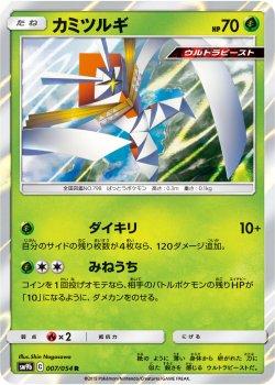【ポケモンカードゲーム】カミツルギ【R】SM9b
