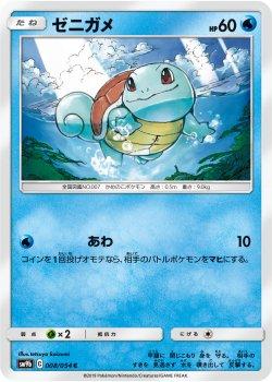 【ポケモンカードゲーム】ゼニガメ【C】SM9b