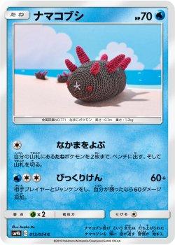 【ポケモンカードゲーム】ナマコブシ【C】SM9b