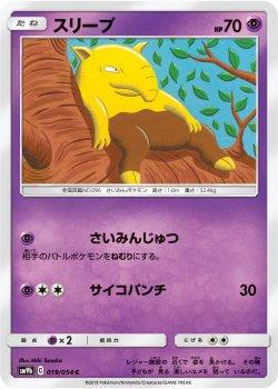 【ポケモンカードゲーム】スリープ【C】SM9b