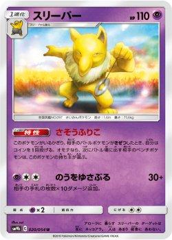 【ポケモンカードゲーム】スリーパー【U】SM9b