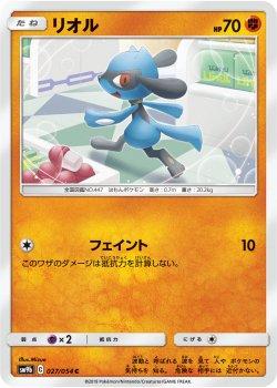 【ポケモンカードゲーム】リオル【C】SM9b