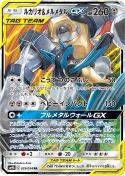 【ポケモンカードゲーム】ルカリオ&メルメタルGX【RR】SM9b