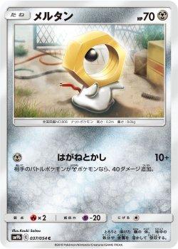【ポケモンカードゲーム】メルタン【C】SM9b