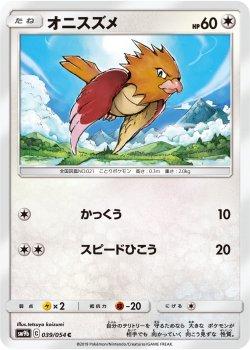 【ポケモンカードゲーム】オニスズメ【C】SM9b