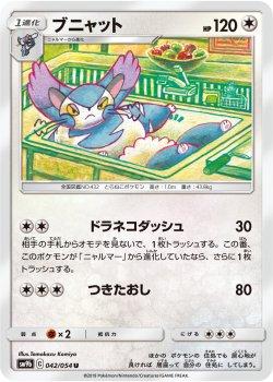 【ポケモンカードゲーム】ブニャット【U】SM9b