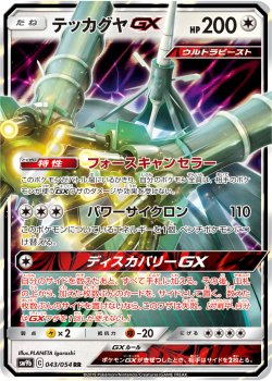 【ポケモンカードゲーム】テッカグヤGX【RR】SM9b