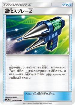 【ポケモンカードゲーム】[グッズ]退化スプレーZ【U】SM9b