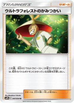 【ポケモンカードゲーム】[サポート]ウルトラフォレストのかみつかい【U】SM9b