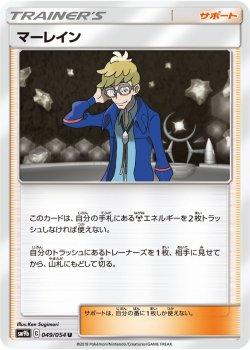【ポケモンカードゲーム】[サポート]マーレイン【U】SM9b