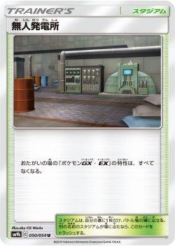 【ポケモンカードゲーム】[スタジアム]無人発電所【U】SM9b