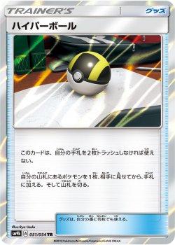 【ポケモンカードゲーム】[グッズ]ハイパーボール【TR】SM9b
