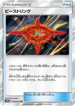 【ポケモンカードゲーム】[グッズ]ビーストリング【TR】SM9b