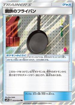 【ポケモンカードゲーム】[グッズ]鋼鉄のフライパン【TR】SM9b