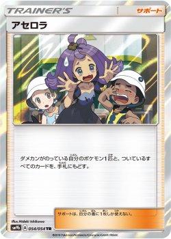 【ポケモンカードゲーム】[サポート]アセロラ【TR】SM9b