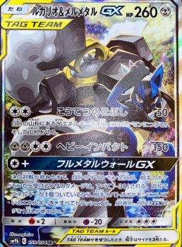 【ポケモンカードゲーム】ルカリオ&メルメタルGX【SR】SM9b