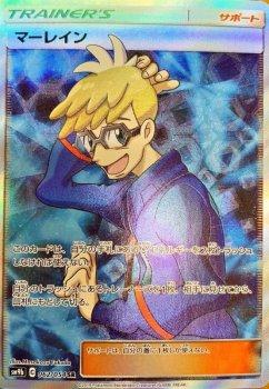 【ポケモンカードゲーム】[サポート]マーレイン【SR】SM9b