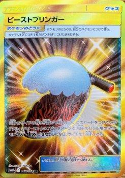 【ポケモンカードゲーム】[グッズ]ビーストブリンガー【UR】SM9b