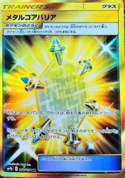 【ポケモンカードゲーム】[グッズ]メタルコアバリア【UR】SM9b