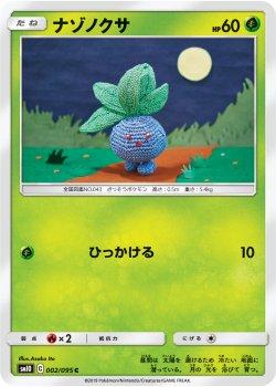 【ポケモンカードゲーム】ナゾノクサ【C】SM10