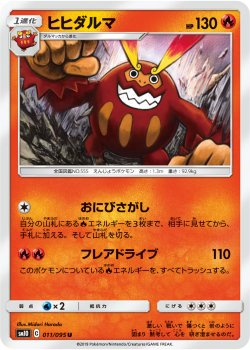【ポケモンカードゲーム】ヒヒダルマ【U】SM10