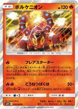 【ポケモンカードゲーム】ボルケニオン【R】SM10