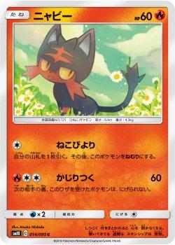 【ポケモンカードゲーム】ニャビー【C】SM10
