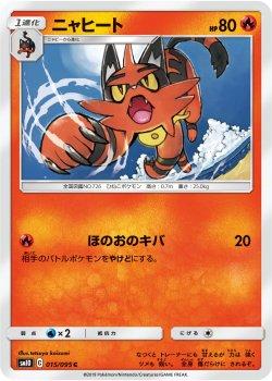 【ポケモンカードゲーム】ニャヒート【C】SM10