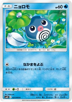 【ポケモンカードゲーム】ニョロモ【C】SM10