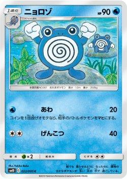 【ポケモンカードゲーム】ニョロゾ【C】SM10