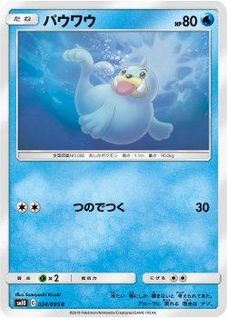 【ポケモンカードゲーム】パウワウ【C】SM10