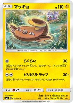 【ポケモンカードゲーム】マッギョ【U】SM10