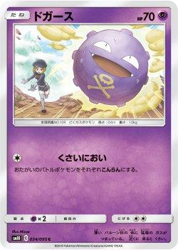 【ポケモンカードゲーム】ドガース【C】SM10